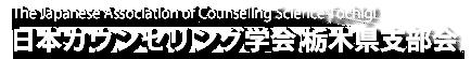 日本カウンセリング学会栃木支部会